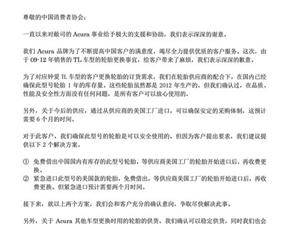 中国消费者协会收到关于本田讴歌TL车型轮胎无货的致歉函