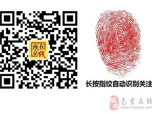 南京在线网友福利:1月19日江苏卫视《一站到底》录制现场观众火热招募!