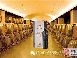 葡�@�f��   美酒�h香――沙恩金沙臻堡葡萄酒