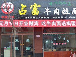 龙山镇建新路占富牛肉面加盟店元月16日盛大开业, 食客们称赞不绝