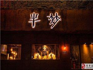 金乡开了个酒吧好像还不错的样子