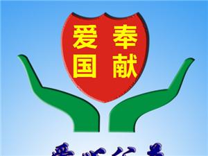 盘点阜城县【公益组织】和明星为社会公益所做贡献: