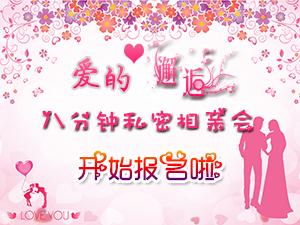 """我们送您一场""""爱的邂逅""""――第二届八分钟私密相亲会年底浪漫升"""