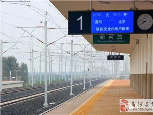 商河火车:途经商河的主要列车车次时刻表(图)