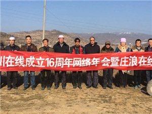 2016年元月17日张家川在线成立十六周年网络年会暨庄浪在线开通仪式