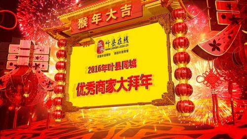 2016年叶县同城商家大拜年视频,欢迎围观!