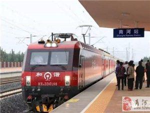 商河火车:途经商河的主要列车车次时刻表(组图)