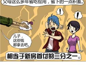 """【博大・领航国际】""""房子""""是怎么""""凑""""成的!"""