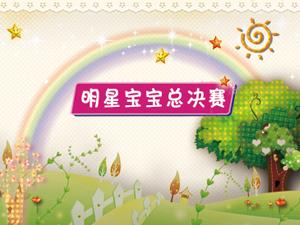 """华容在线""""阳光宝贝杯""""首届明星宝宝评选活动(总决赛)"""