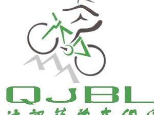 骑迹部落单车俱乐部