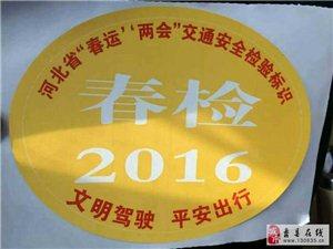 蠡县交警队警示:面包车速到交警队领取春检标识