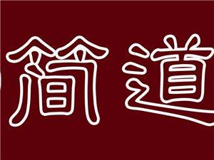 2016榕江简道家祝全县人民五福临门,吉星高照!