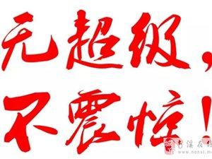 """【2016,我们会更快!】南溪买房,""""值""""选中盛凤凰华城!"""