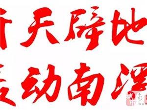 "【2016,我����更快!】南溪�I房,""值""�x中盛�P凰�A城!"