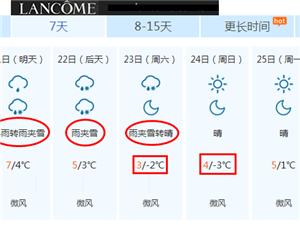 【重大预警】江西本周将遇1992年来最寒冷天气,寻乌雨夹雪零下-3度,8地市下冻雨暴雪!