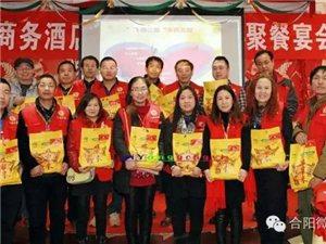 合阳飞扬公益服务中心2015年会硕果累累!
