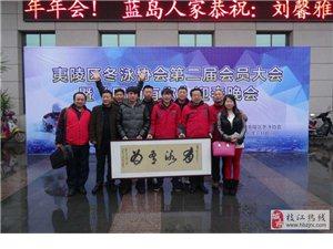 枝江冬泳协会参加夷陵区冬泳协会年会