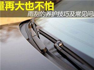 汽车雨刷常用养护办法