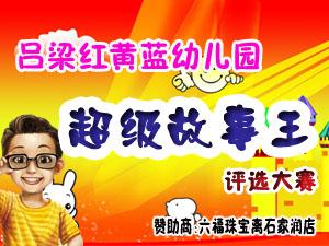 """吕梁红黄蓝幼儿园""""超级故事王""""评选投票活动"""