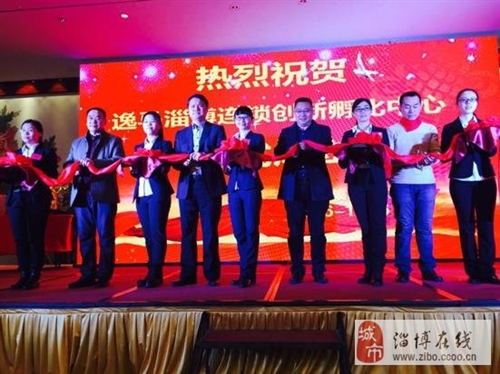 """""""淄博逸马连锁创新孵化中心""""正式成立;构筑连锁企业转型发展新优势"""