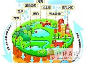 """淄博市政协十一届五次会议;;众多提案聚焦""""海绵城市""""建设"""