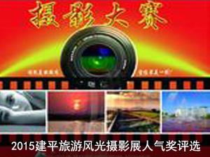 建平县第五届旅游风光摄影大赛十佳作者评选活动
