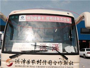 洪泽乡镇中巴车车身广告位对外招租