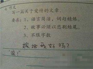 扬中某小学期末考试惊现一逆天的答案,如果您是阅卷老师,您会怎么判?