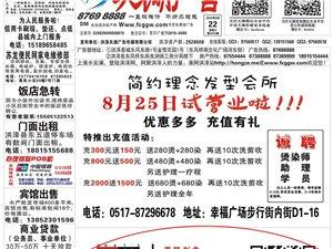 天湖报纸广告位介绍