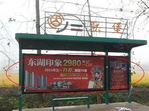 洪泽乡镇公交站台黄金广告位对外出租