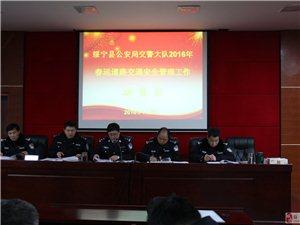 澳门新葡京官网交警大队周密部署2016年春运工作