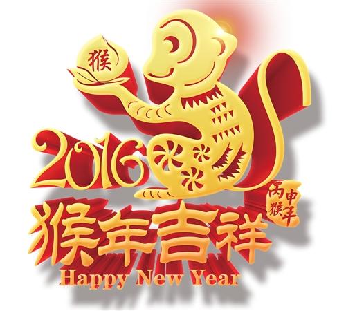 为什么大家都说新年快乐,而不是新年慢乐呢?