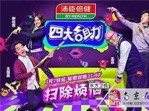 南京在线网友福利:6月6日东方卫视《四大名助》录制现场观众火?#26085;心�E?/></a></div>                 <div class=