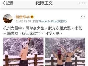 浙江�晌幻米用�光上身雪中求男友 好回家�^年(�D)