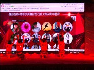 儋州在线6周年庆典新年晚会(片段)