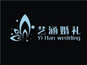 美高梅注册婚庆美高梅注册 艺涵婚庆