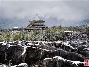 2016兴文石海的这一场雪  终于如约而至  雪景美哭了