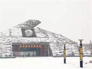爱要懂得分享,孙子文化园邀你同赏霸王雪