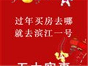 春节大促销