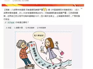 河南逼婚现象全国最严重 春节反逼婚秘籍出炉