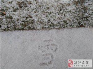 水城最美的雪景照片......