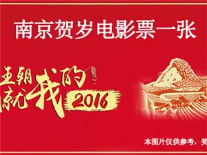 【H5游戏】让你春节刷出存在感参与活动还有贺岁电影票等着你!