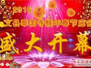 """来神奇义县,过民俗大年""""奉国寺春节系列活动欢迎您"""