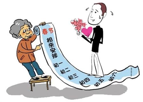 每逢春节被相亲;说说相亲那些事儿(附:2016年春节相亲攻略)