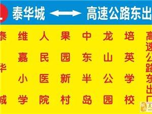 福利:龙川有八条免费公交车路线贯穿县城