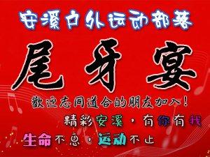 01月30日晚,安溪户外尾牙宴,欢迎您的参与!
