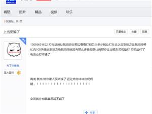 """警惕 同江骗子""""高龙""""13089651622"""