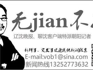 辽沈晚报驻朝阳记者爆料台
