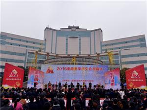 2016潼南房交会