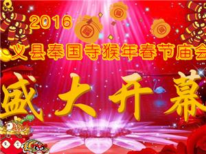 """""""来神奇彩票试一试,过民俗大年""""奉国寺春节系列活动欢迎您"""